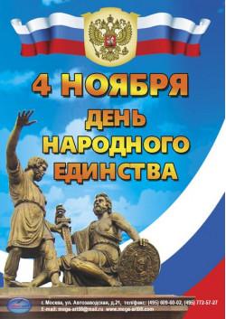 Плакат ко Дню Народного Единства 4 ноября ПЛ-3