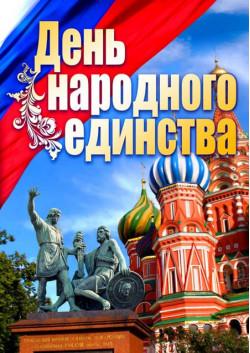 Постер на День Народного Единства 4 ноября ПЛ-91