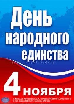 Плакат ко Дню Народного Единства 4 ноября ПЛ-2
