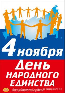 Плакат ко Дню Народного Единства 4 ноября ПЛ-5