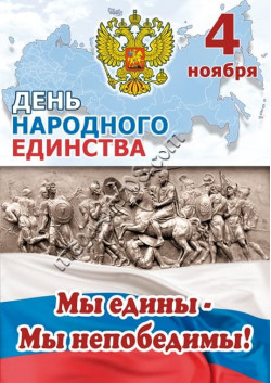 Плакат ко Дню Народного Единства 4 ноября ПЛ-10