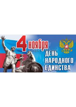 Билборд на 4 ноября День народного единства БГ-37