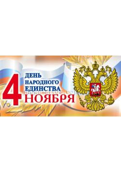Билборд на 4 ноября День народного единства БГ-39