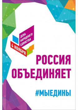 Плакат в концепции оформления к 4 ноября 2017 года ПЛ-171
