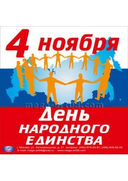 Наклейка на 4 ноября НК-2