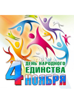 Наклейка на 4 ноября НК-3
