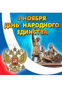 Наклейка на 4 ноября НК-12
