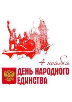 Наклейка на 4 ноября НК-11