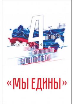 Плакат в концепции оформления к 4 ноября ПЛ-22