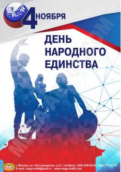 Плакат в концепции оформления к 4 ноября ПЛ-6