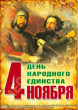 Плакат ко Дню Народного Единства 4 ноября ПЛ-20