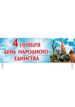 Транспарант на 4 ноября ТП-24