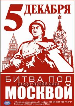 Плакат к 5 декабря ПЛ-5