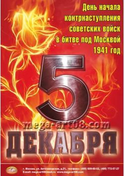 Плакат к 5 декабря ПЛ-4