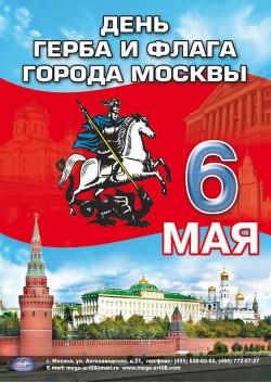 плакат ко дню герба и флага города Москвы ПЛ-3