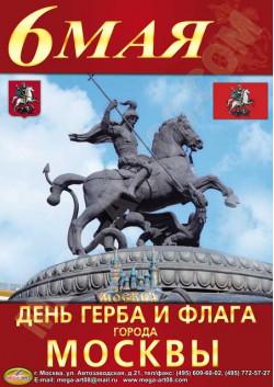 Плакат ко дню герба и флага города Москвы ПЛ-14