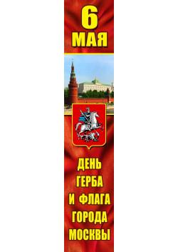 Баннер к 6 мая БВ-2