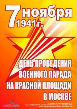 Плакат на 7 ноября ПЛ-4