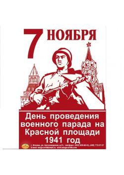 Плакат на 7 ноября ПЛ-3