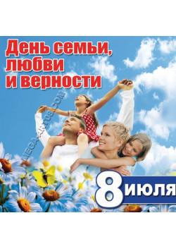 Наклейка на 8 июля НК-5
