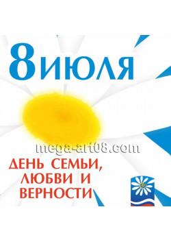 Наклейка на 8 июля НК-1