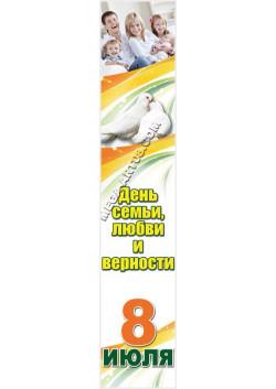 Баннер на 8 июля БВ - 4