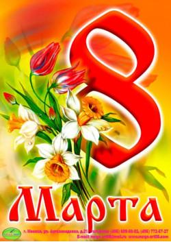 плакат к 8 марта Международный женский день ПЛ-8
