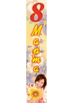 Баннер на 8 марта БВ-6