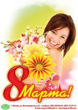 плакат к 8 марта Международный женский день ПЛ-6