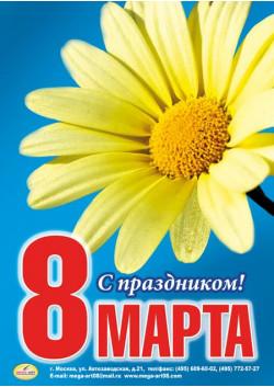 плакат к 8 марта Международный женский день ПЛ-36