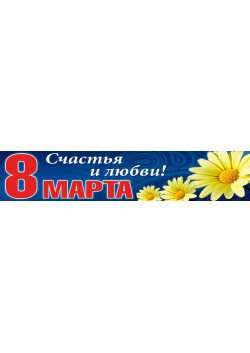 Баннер к 8 марта БГ-100