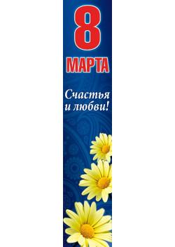 Баннер на 8 марта БВ-87