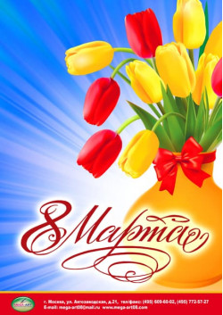 плакат на 8 марта Международный женский день ПЛ-10