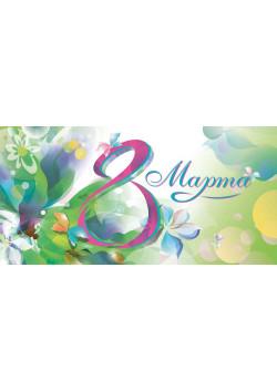 Билборд в концепции к 8 марта 2017 года на Международный женский день БГ-8-3