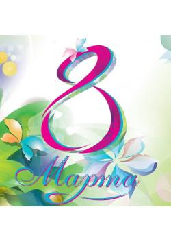 Наклейка в концепции к 8 марта 2017 года на Международный женский день НК-8-5