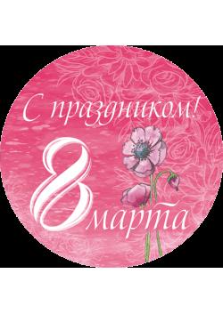 Наклейка на 8 марта НК-39
