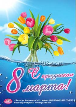 Плакат на 8 марта ПЛ-11