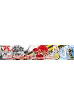 Баннер к 75 летию Сталинградской битвы БГ-75-2