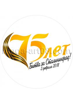 Логотип к 75 летию Сталинградской битвы ПЛ-75-3