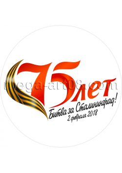 Логотип к 75 летию Сталинградской битвы ПЛ-75-4