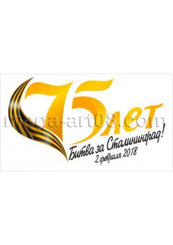 Логотип к 75 летию Сталинградской битвы ПЛ-75-5