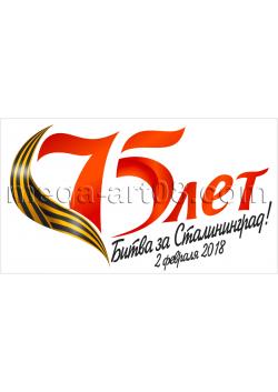 Логотип к 75 летию Сталинградской битвы ПЛ-75-6