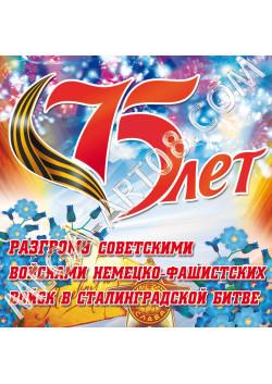 Наклейка 75 лет Сталинградской битвы НК-75-1
