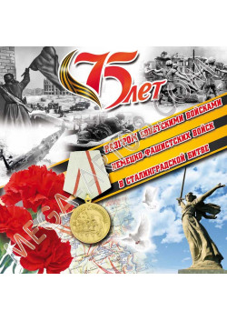 Наклейка 75 лет Сталинградской битвы НК-75-2
