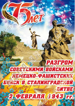 Плакат к 75 летию Сталинградской битвы ПЛ-75-1