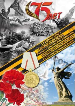 Плакат к 75 летию Сталинградской битвы ПЛ-75-2