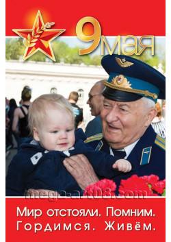 Плакат с 9 мая  ПЛ-34