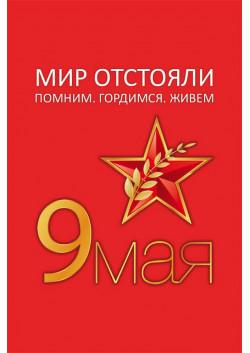 Плакат c 9 мая ПЛ-42