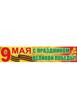 Баннер к 9 мая БГ-74