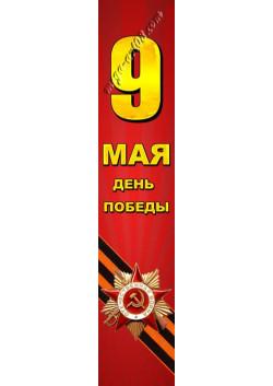 Баннер к 9 мая БВ-15